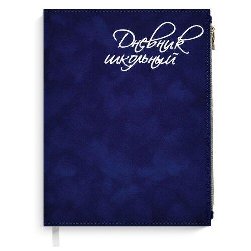Феникс Дневник школьный Бархат синий феникс рюкзак школьный феникс 1 отд 4 кармана синий звезды