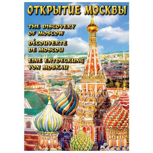 Открытие Москвы