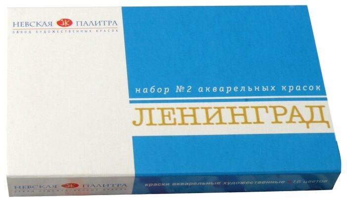 Невская палитра Краски акварельные Ленинград-2 16 цветов (1941020)