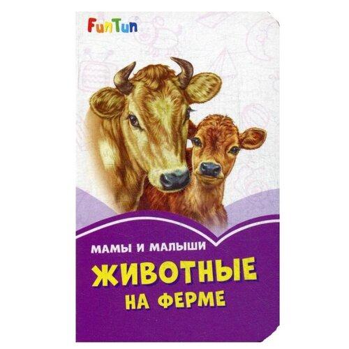 Купить Мамы и малыши. Животные на ферме, FunTun, Книги для малышей