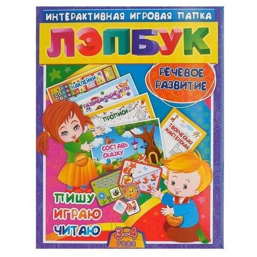 Купить Недомеркова И.Н. Лэпбук. Речевое развитие: пишу, играю, читаю. Для детей 3-4 лет , Учитель, Учебные пособия