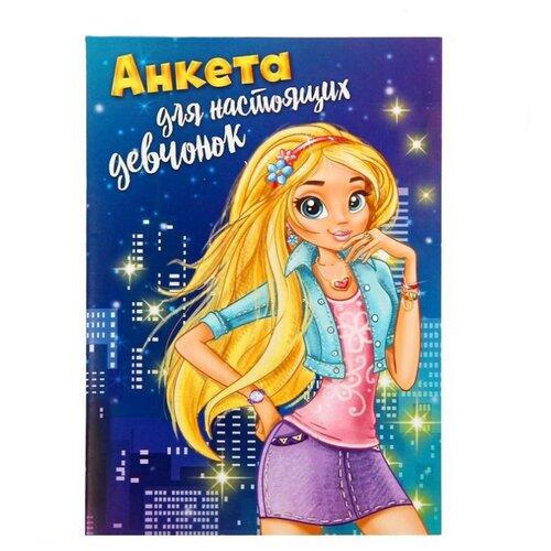 Купить Блокнот ArtFox Анкета для настоящих девчонок, А5, 16 листов (1290781), Блокноты