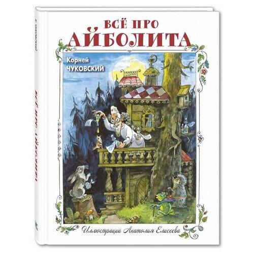 Купить Чуковский К.И. Всё про Айболита , ЭНАС, Детская художественная литература