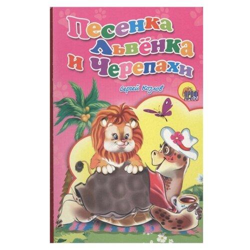 Козлов С. Песенка Львёнка и Черепахи , Prof-Press, Книги для малышей  - купить со скидкой