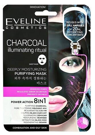 Eveline Cosmetics Маска Charcoal illuminating ritual разглаживающий ритуал с углем