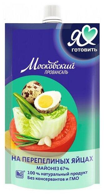 Майонез Московский жировой комбинат Московский провансаль на перепелиных яйцах 67%
