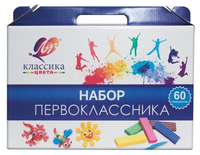 Набор первоклассника Луч Классика цвета (4874259), 60 пр.