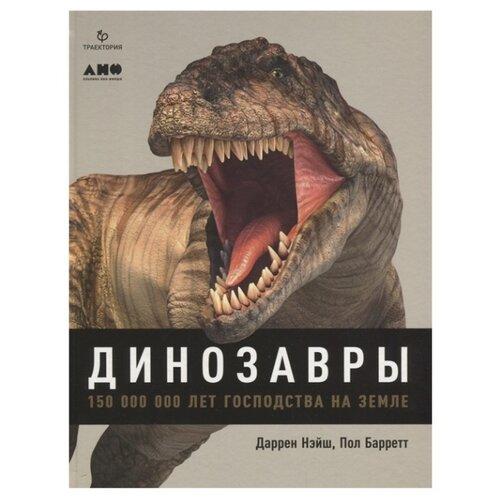 Нэйш Д., Баррет П. Динозавры. 150 000 000 лет господства на Земле п уорд д киршвинк новая история происхождения жизни на земле isbn 978 5 496 02014 5