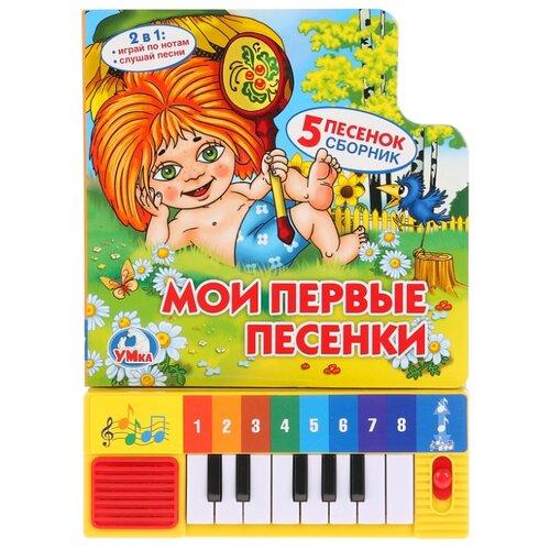Купить Энтин Ю., Носов Н., Козлов С. Мои первые песенки , Умка, Книги для малышей
