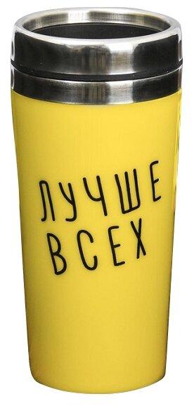 Купить Термокружка Komandor Лучше всех (0,45 л) желтый по низкой цене с доставкой из Яндекс.Маркета (бывший Беру)