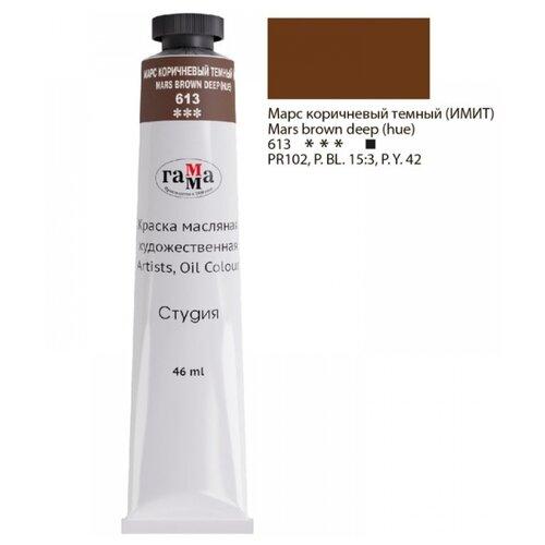 ГАММА Краска масляная художественная Студия, 46 мл марс коричневый темный (имитация) гамма гуашь художественная 0 20 в220 220 мл коричневый темный