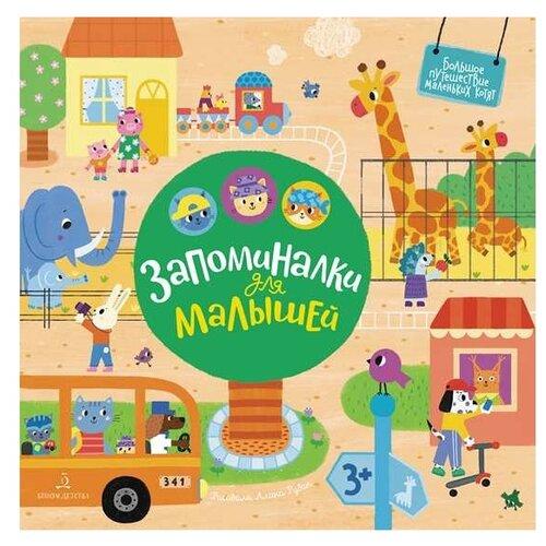 Купить Баканова Е.А. Большое путешествие маленьких котят. Запоминалки для малышей , Бином Детства, Книги для малышей