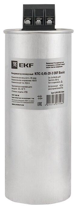 Конденсатор КПС-0,45-20-3 Basic 1 шт. EKF фото 1