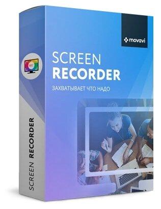 Movavi Screen Recorder только лицензия
