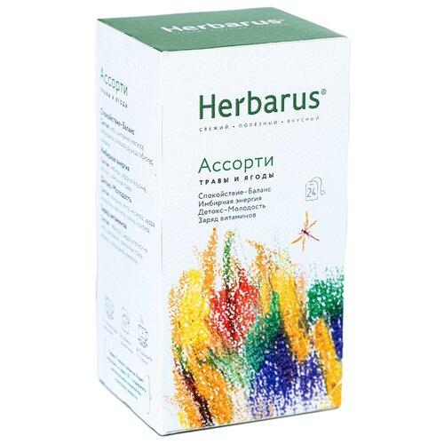 Чайный напиток Herbarus ассорти в пакетиках, 24 шт. herbarus чайный напиток herbarus спокойствие баланс 35г