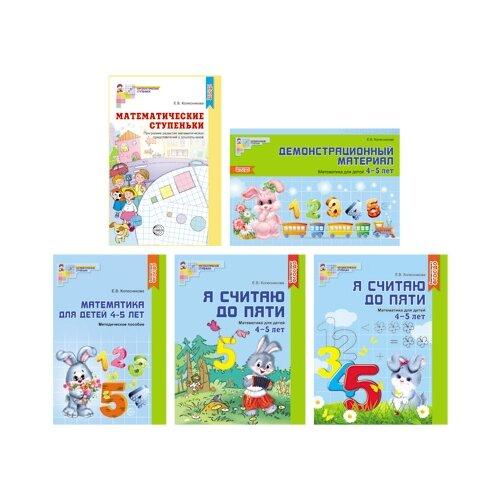 Купить Колесникова Е.В. Комплект книг. Я считаю до 5. Математика для детей 4-5 лет , Творческий Центр СФЕРА, Учебные пособия