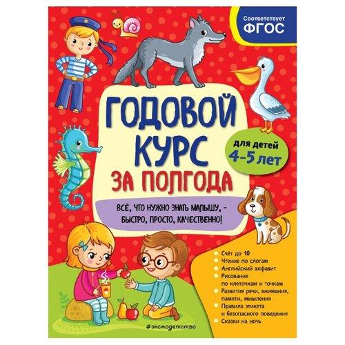 Купить Горохова А.М. Годовой курс за полгода. Для детей 4-5 лет , ЭКСМО, Учебные пособия