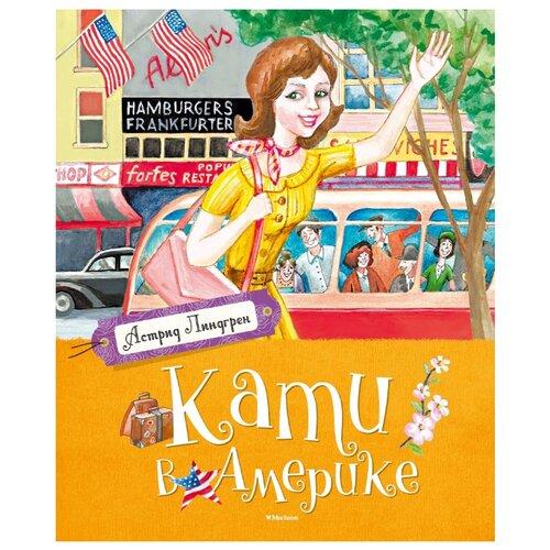 Купить Астрид Линдгрен Книги Астрид Линдгрен. Кати в Америке , Machaon, Детская художественная литература