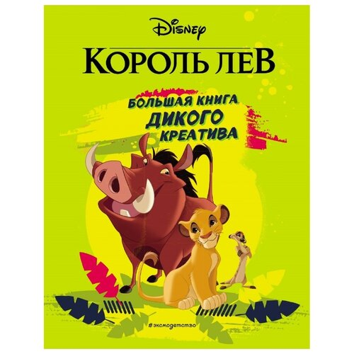 Король Лев. Большая книга дикого креатива, ЭКСМО, Книги с играми  - купить со скидкой
