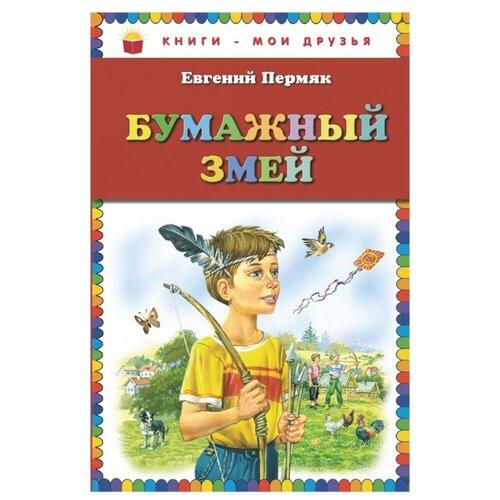 Купить Пермяк Е. Книги - мои друзья. Бумажный змей , ЭКСМО, Детская художественная литература