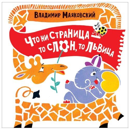 Фото - Маяковский В. Что ни страница - то слон, то львица маяковский владимир владимирович что ни страница то слон то львица
