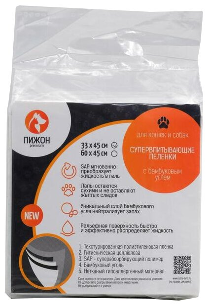 Пеленки для собак впитывающие Пижон гелевые 4044160