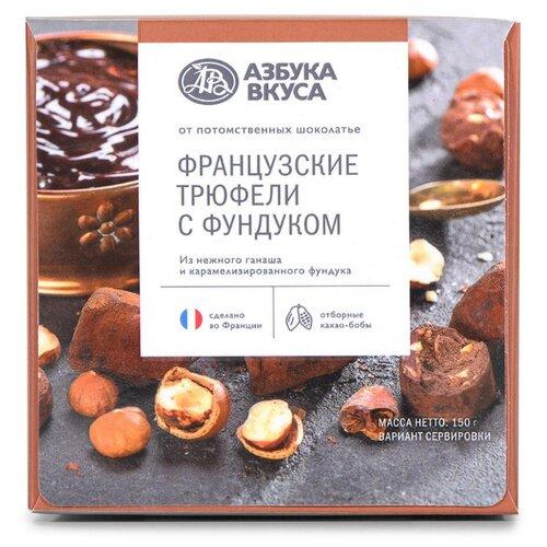 Набор конфет Азбука Вкуса Французские трюфели с дробленым фундуком 150 г