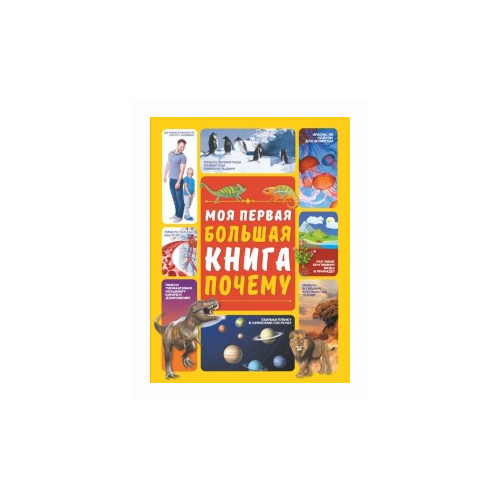 барановская и ермакович д моя первая большая книга о динозаврах Ермакович Д.И. Моя первая большая книга почему