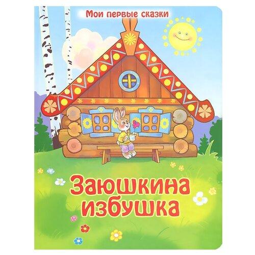 Купить Мои первые сказки. Заюшкина избушка, Улыбка, Книги для малышей
