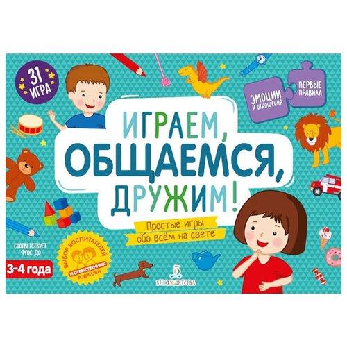 Купить Играем, общаемся, дружим! Простые игры обо всем на свете, Бином Детства, Книги с играми