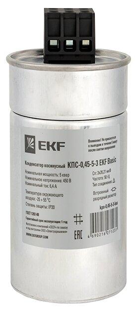 Конденсатор КПС-0,45-5-3 Basic 1 шт. EKF фото 1