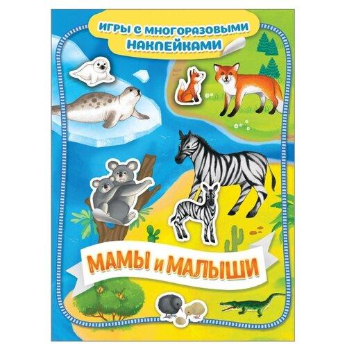 Фото - Книжка с наклейками Мамы и малыши. Игры с многоразовыми наклейками росмэн книжка с многоразовыми наклейками на ферме