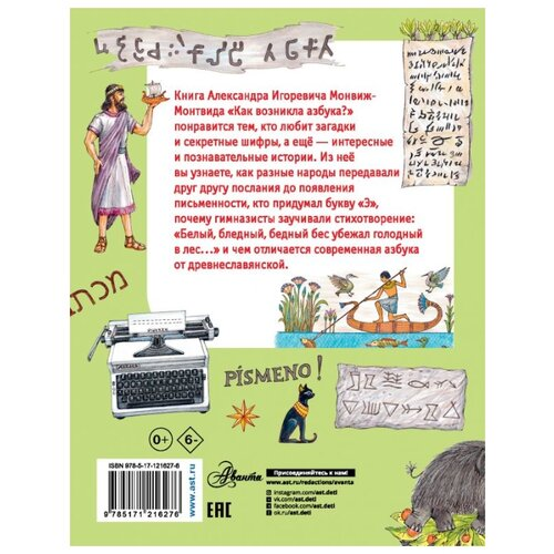 Купить Монвиж-Монтвид А. И. Моя первая книга обо всем на свете. Как возникла азбука? , Аванта (АСТ), Познавательная литература