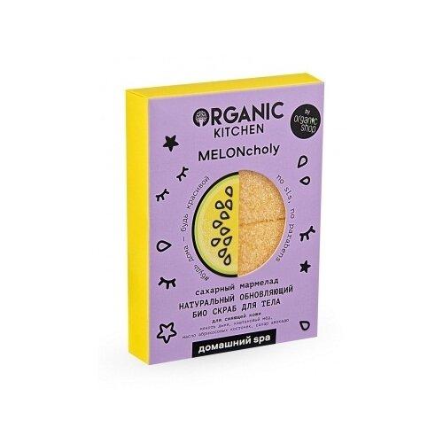 Organic Kitchen Скраб для тела Сахарный мармелад Meloncholy, 120 г