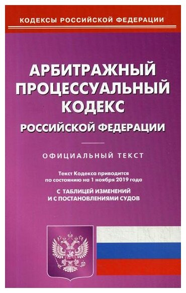 Арбитражный процессуальный кодекс Российской Федерации с таблицей изменений и с постановлениями судов по состоянию на 1 ноября 2019 года