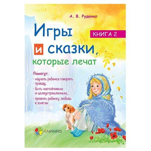 """Руденко А.В. """"Игры и сказки, которые лечат. Книга 2"""""""