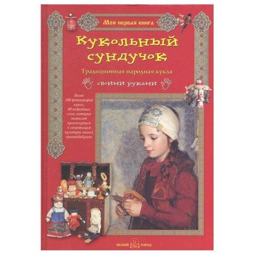 Берстенева Е. В., Догаева Н. В. Кукольный сундучок. Традиционная народная кукла своими руками
