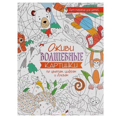 Купить Попурри Оживи волшебные картинки по цветам, цифрам и буквам, Раскраски