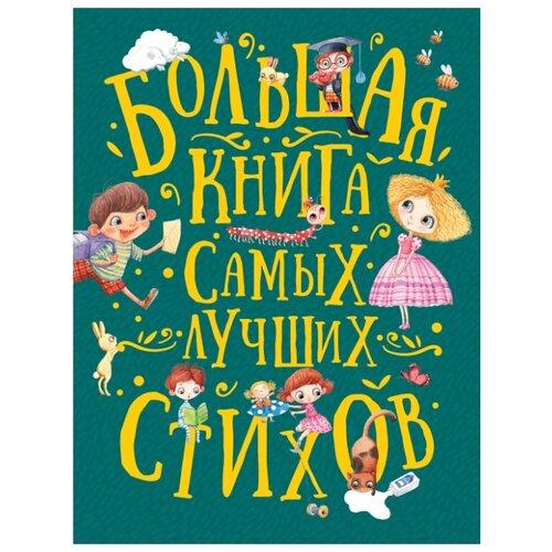 Заходер Б., Чуковский К., Токмакова И., Бородицкая М., Яснов М.