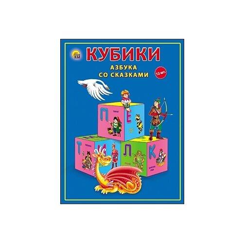 Купить Кубики пластиковые Азбука со сказками , 12 штук, Рыжий кот, Детские кубики