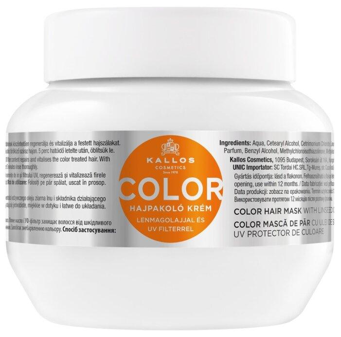 Kallos KJMN Маска с льняным маслом и УФ- фильтром для окрашенных, поврежденных волос Color