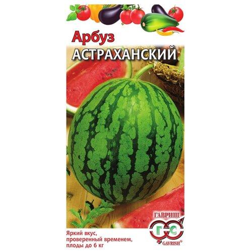 Семена Гавриш Арбуз Астраханский 1 г, 10 уп.