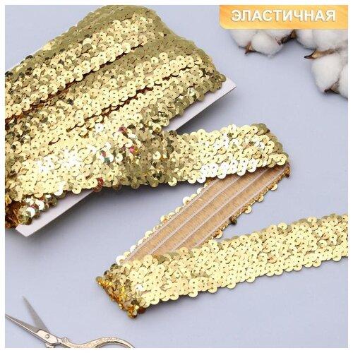 Тесьма декоративная пайетки на резинке 35мм*10±1ярд золотой АУ 5232065 недорого
