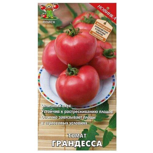 Семена ПОИСК Томат Грандесса 0.1 г семена поиск томат аделина 0 1 г