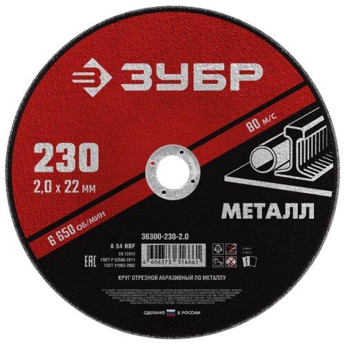 Диск отрезной 230x2x22 ЗУБР Мастер 36300-230-2.0 1 шт.