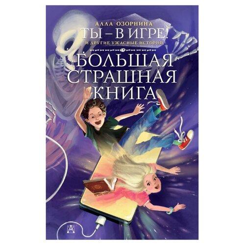 Купить Озорнина А. Г. Ты - в игре! и другие ужасные истории , Малыш, Детская художественная литература