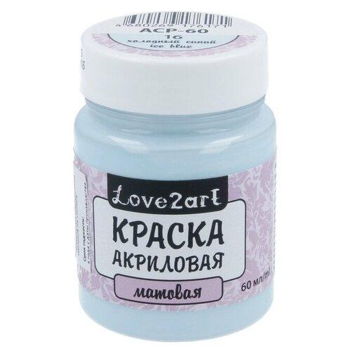 Купить Love2Art Краска акриловая матовая, 60 мл (ACP-60) 16 холодный синий, Краски