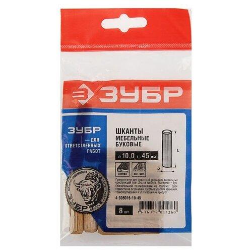 Шкант ЗУБР 4-308016-10-45, 8 шт.