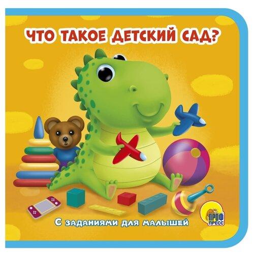 Купить Грецкая А. Что такое детский сад? С заданиями для малышей , Prof-Press, Книги для малышей