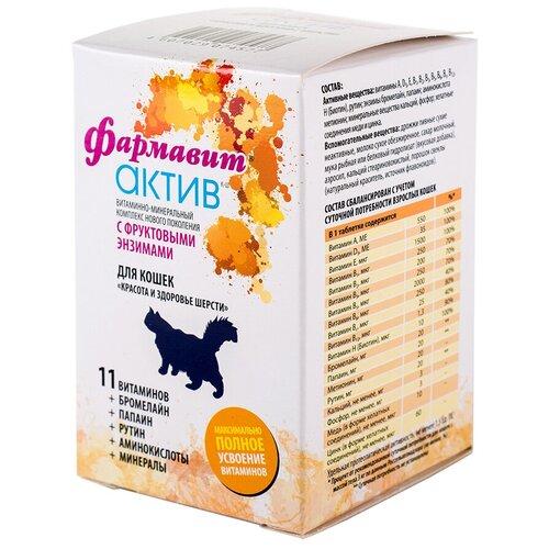 Витамины Фармавит Актив для кошек Красота и здоровье шерсти 60 таб.